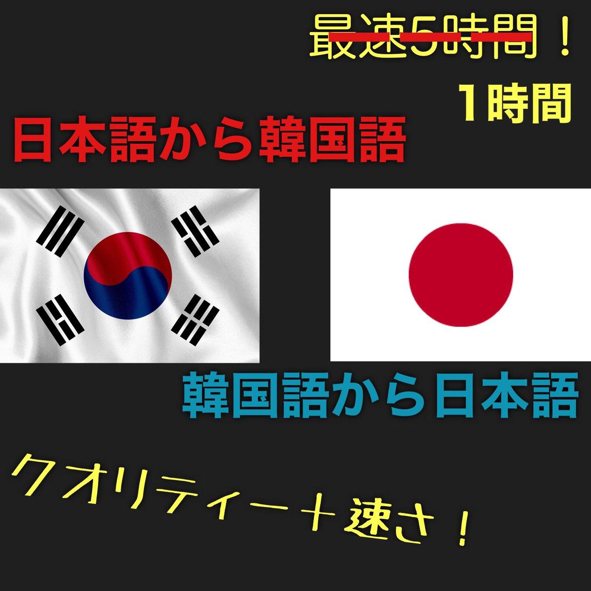 から 韓国 日本 語 語