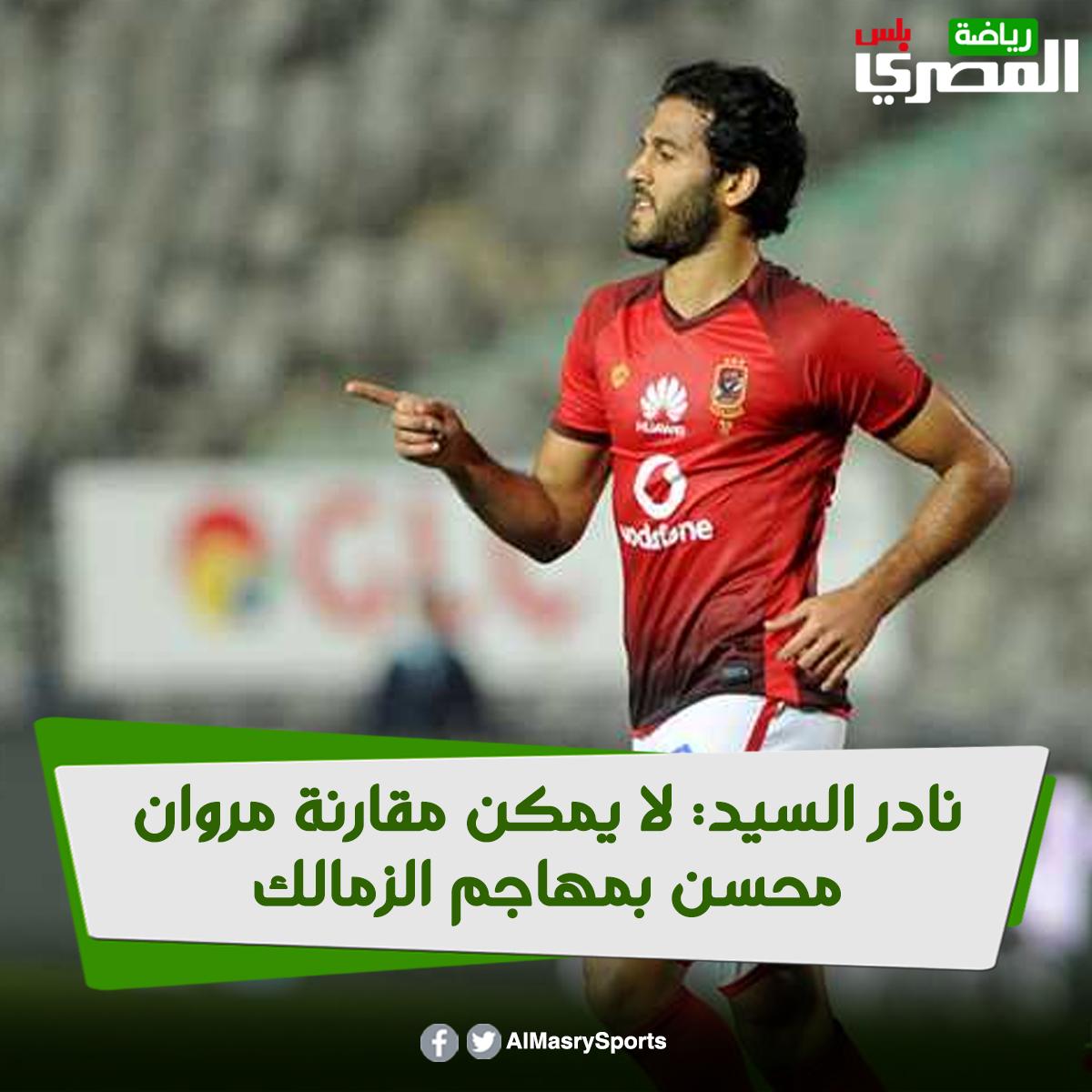 نادر السيد لا يمكن مقارنة مروان محسن بمهاجم الزمالك