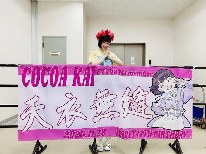 k_cocoa1128の画像