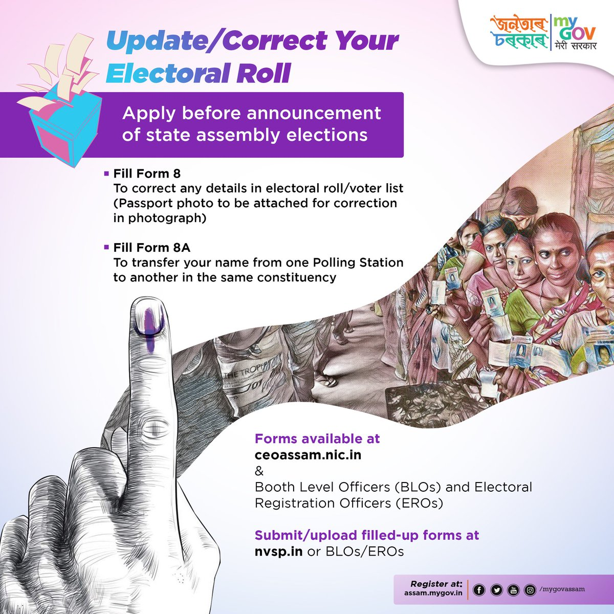 Updating the electoral roll has never been this easier! Apply in the given link to make any modification in your electoral roll/voter list without any hassle.
