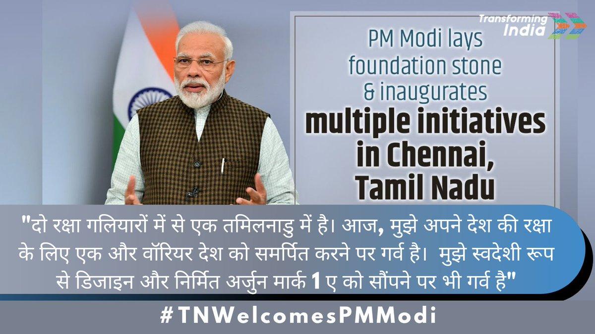 दो रक्षा गलियारों में से एक तमिलनाडु में है। आज, मुझे अपने देश की रक्षा के लिए एक और वॉरियर देश को समर्पित करने पर गर्व है। मुझे स्वदेशी रूप से डिजाइन और निर्मित अर्जुन मार्क 1 ए को सौंपने पर भी गर्व है: प्रधानमंत्री @narendramodi #TNWelcomesPMModi #PMModiInChennai