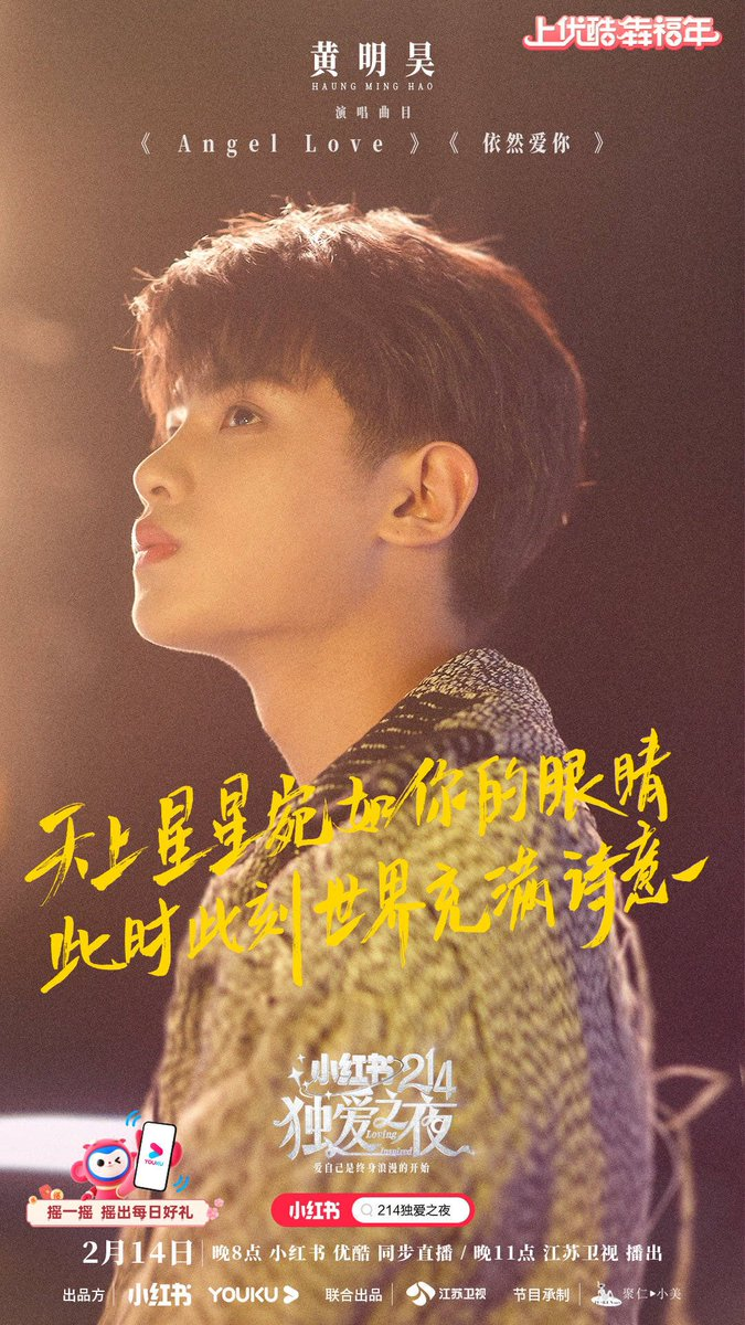 Youku Soku