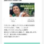 たったこれだけで123万円!?西野があなたを意識する権www