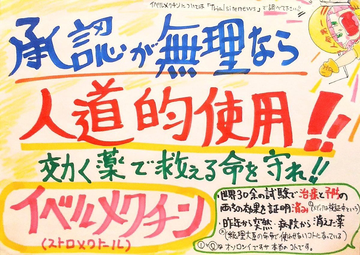 #自宅療養 #宿泊療養 の重症化から命を救うため #東京都医師会 が使用を訴える #イベルメクチン 新コロへの有効性を噂された途端に病院から没収! #感染疫学 の権威と #政治家 が何故かワクチン以外の対策を禁じているのが先進国共通の問題とか?動画23分頃に一瞬だけ話題に→ https://t.co/Vp535kUf1E https://t.co/sPdPpF4vZO
