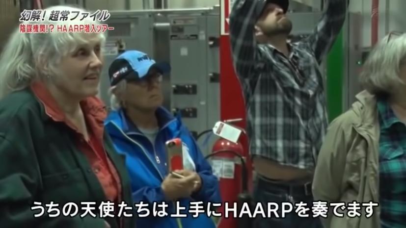 HAARP職員の解説がキレッキレで好き。