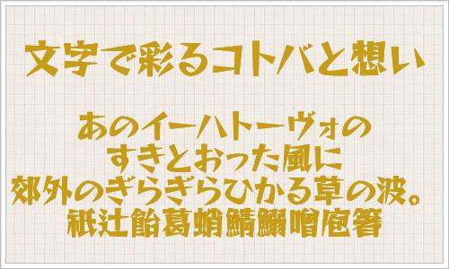 日本語フリーフォントを大量に追加しました!  2021年用、日本語のフリーフォント477種類のまとめ -商用サイトだけでなく紙や同人誌などの利用も明記  coliss.com/articles/freeb…