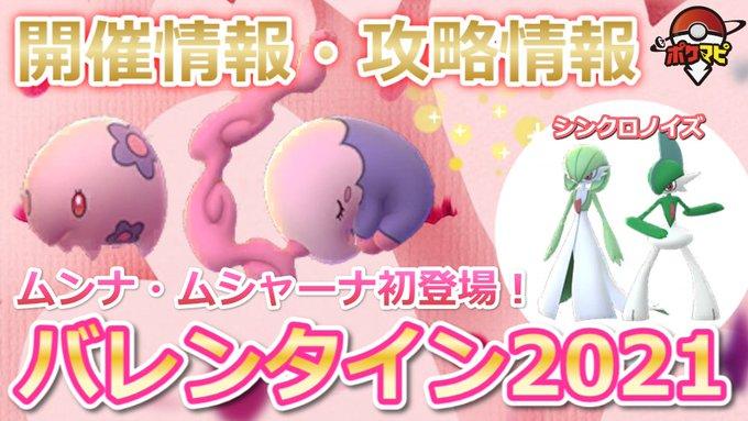 2021 ポケモン go バレンタイン