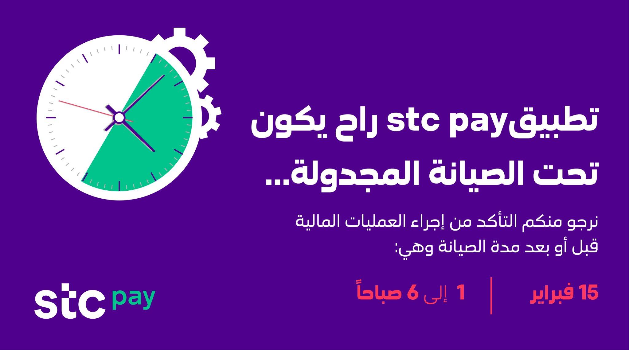 رقم خدمة عملاء Stc Pay