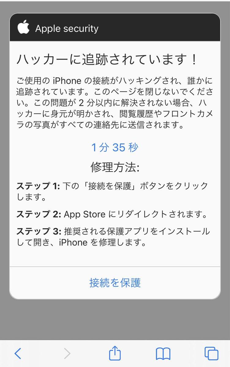 が ハッキング 警告 た iphone まし され iPhoneでサイトを見ていたら、ご使用のiPhoneはハッキングされてい
