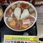 超強気なスーパーの料理見本!バレンタインの日に「リア充爆発カレー」だなんて!