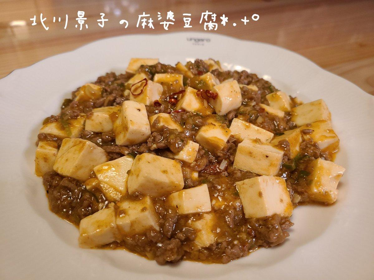 北川 景子 麻 婆 豆腐