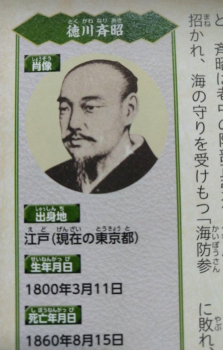 徳川 斉昭