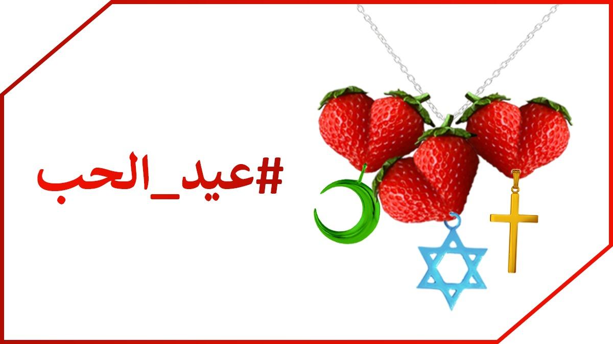 إسرائيل تغرد : الحب اقوى محرك للبناء والإعمار والسلام في كل الديانات  شاركونا بارائكم في هذا اليوم الذي يحل فيه #عي…
