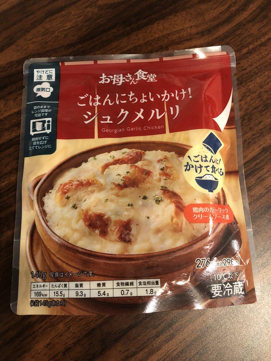日本人はこれまで世界中の様々な料理をひたすら「おかず味」化する魔改造(ローカライズ)に奔走してきた。だが近年誰もが簡単に「本物」にアクセスできる状況になり、その勢いはめっきり衰えつつある。 そんな中、久々の大物が「日式シュクメルリ」だ。 我々は新しい歴史の転換点に立ち会っている!