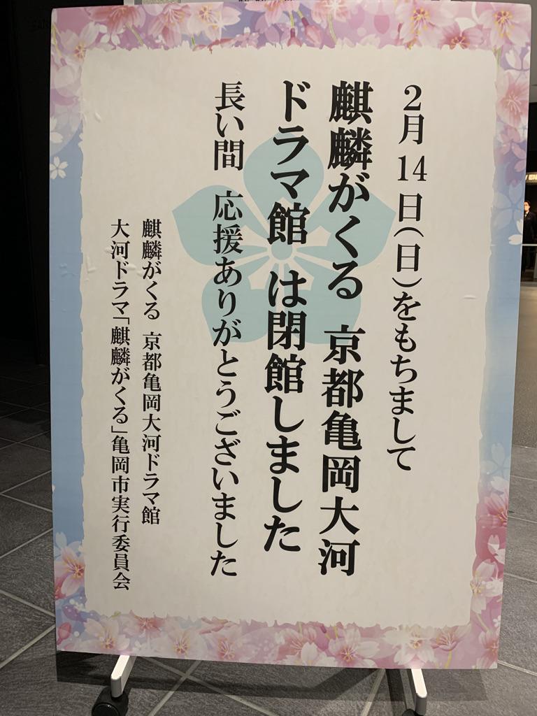 亀岡 館 ドラマ 京都 大河