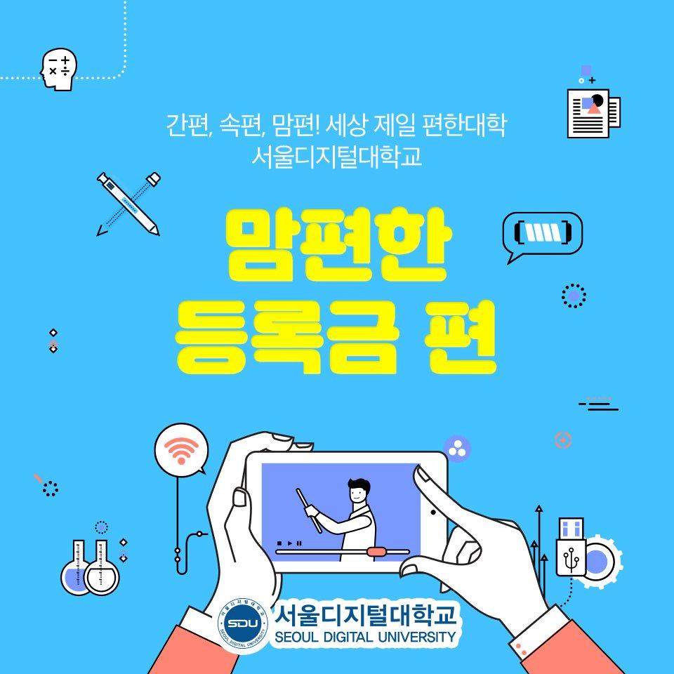 서울디지털대학교 보건의료행정 SDU health   Twitter