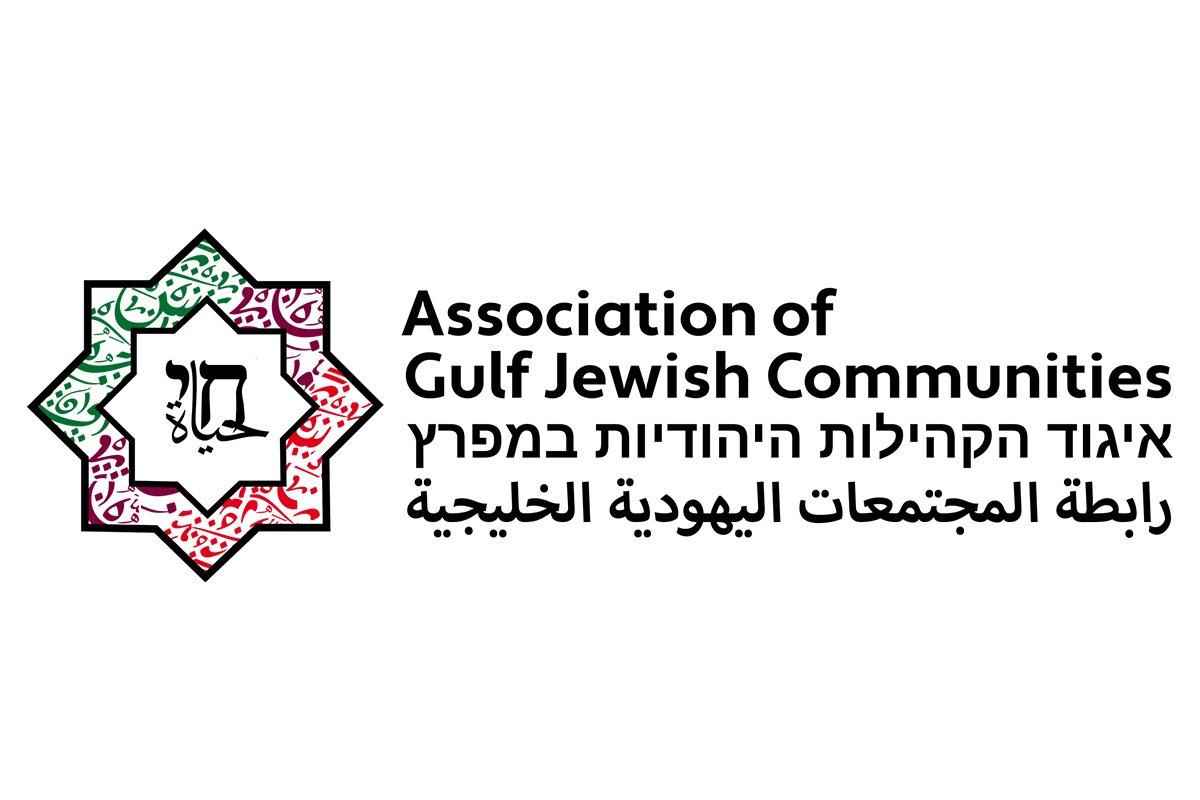 """إسرائيل تغرد : الإعلان عن تأسيس """"رابطة المجتمعات اليهودية الخليجية"""" في الدول الخليجية الـ6.  ستضم المنظمة الجديدة …"""