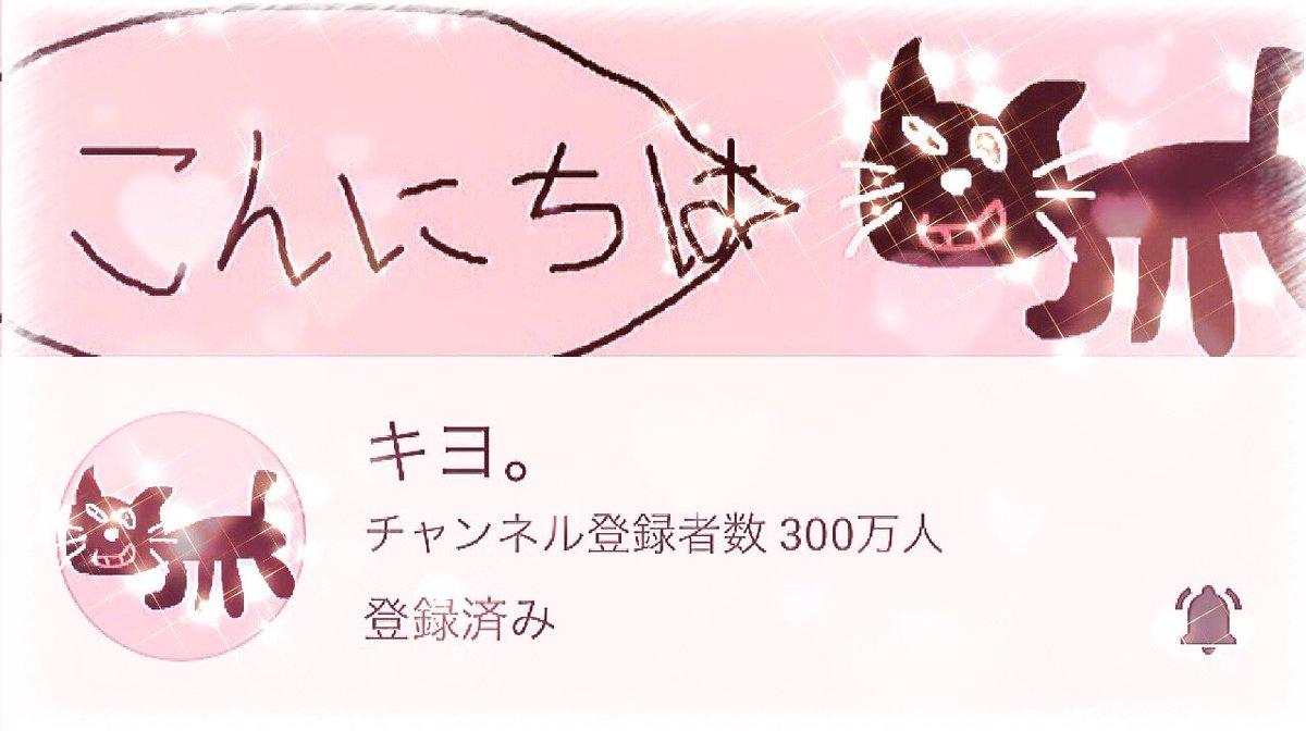 Twitter キヨ
