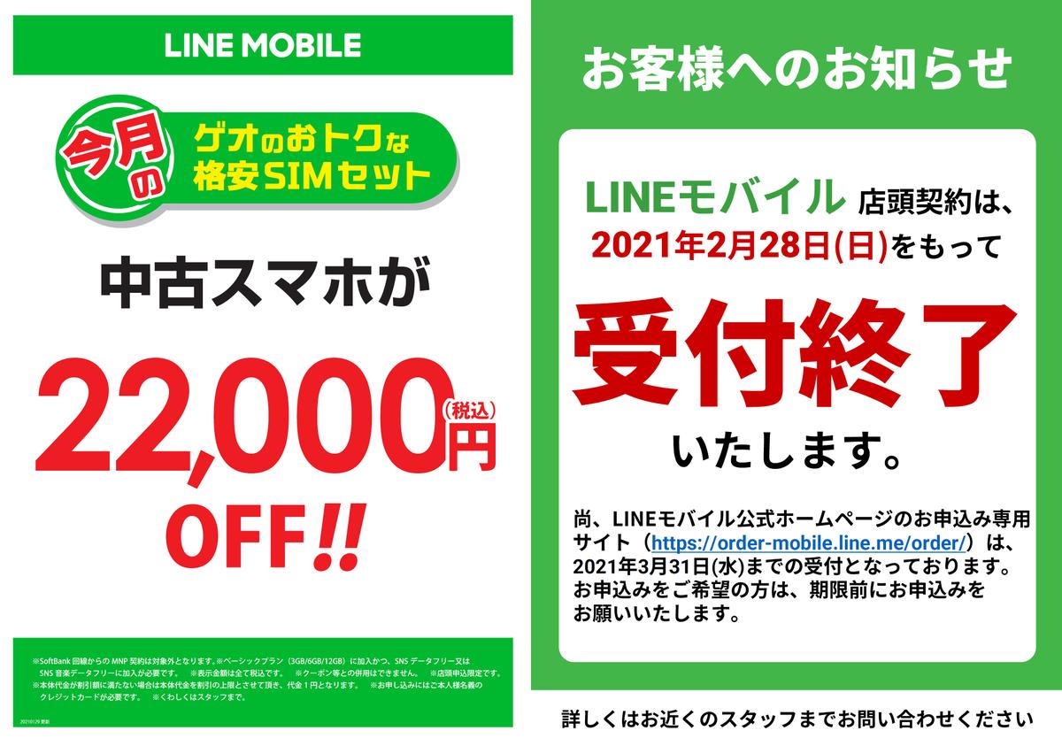 モバイル 終了 line