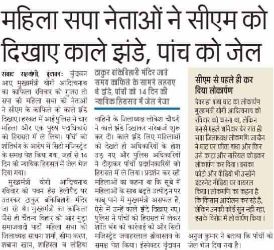 भाजपा के राज में बस यही है अफ़साना... न विकास, न गंगा, न जमुना साफ़ करवाना... झूठे मुक़दमे, गिरफ़्तारी, ठोंकना, कार पलटाना!