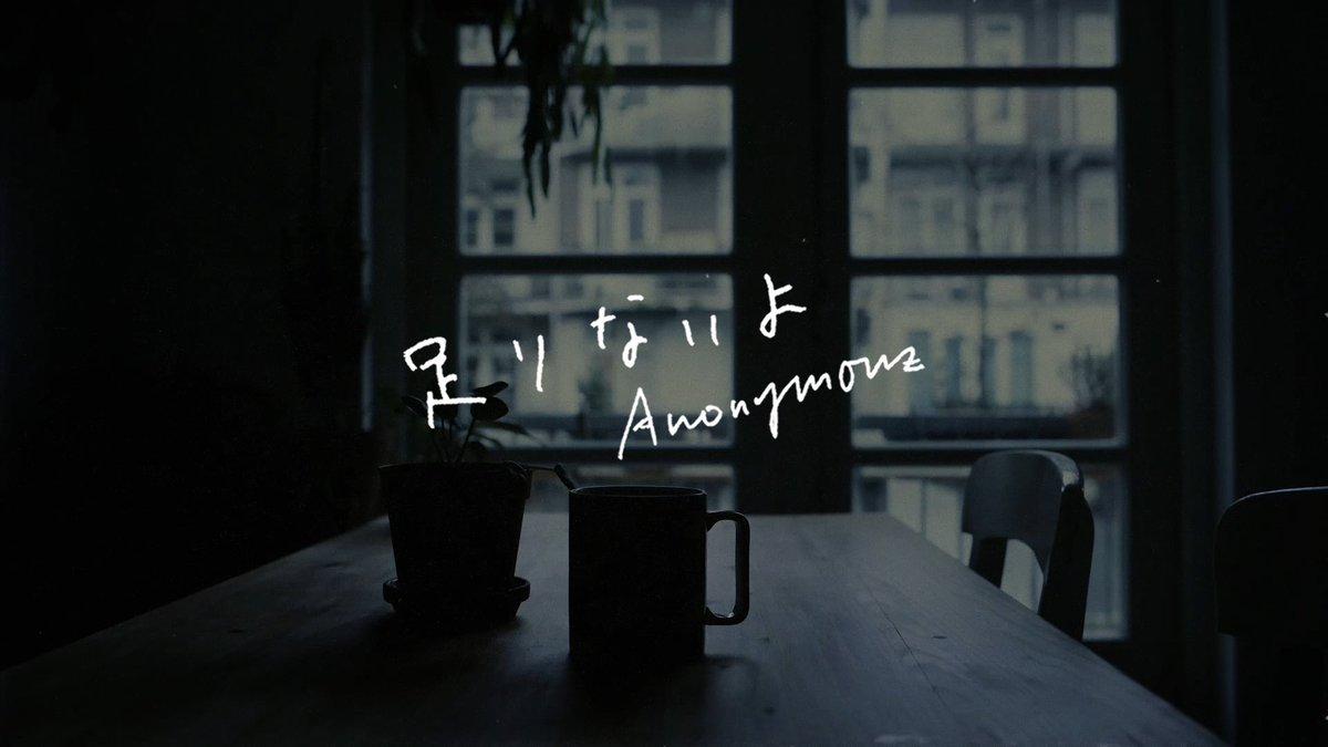 """টুইটারে Anonymouz アノニムーズ: """"『足りないよ』Lyric Music ..."""