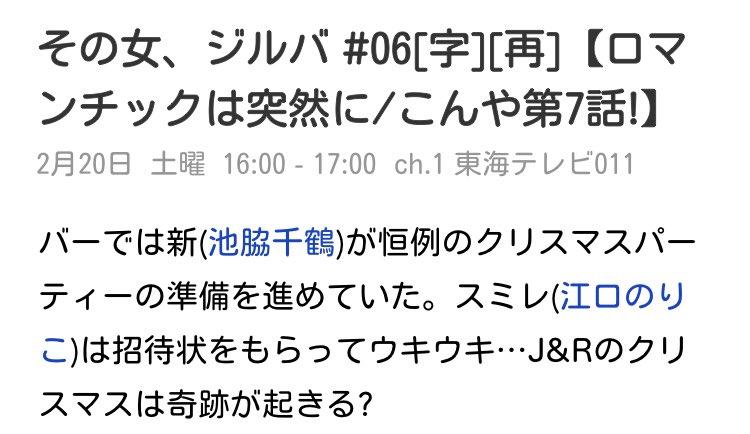 再 地震 その 放送 女 ジルバ