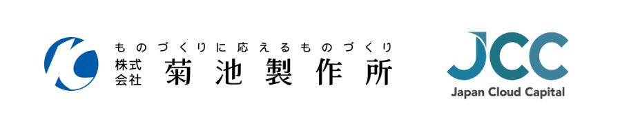 製作所 株価 菊池