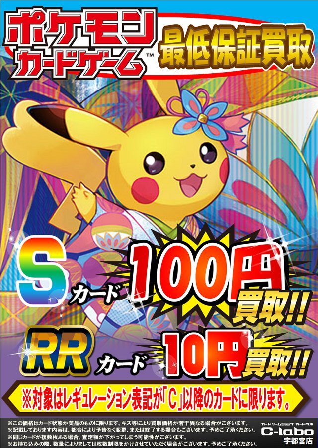 ポケカ ポケモンカードゲーム RR S 買取 保証