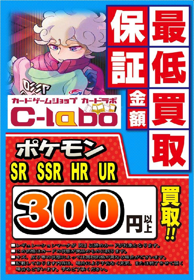 ポケカ ポケモンカードゲーム SR SSR HR UR 買取 保証 ソード シールド 一撃 連撃