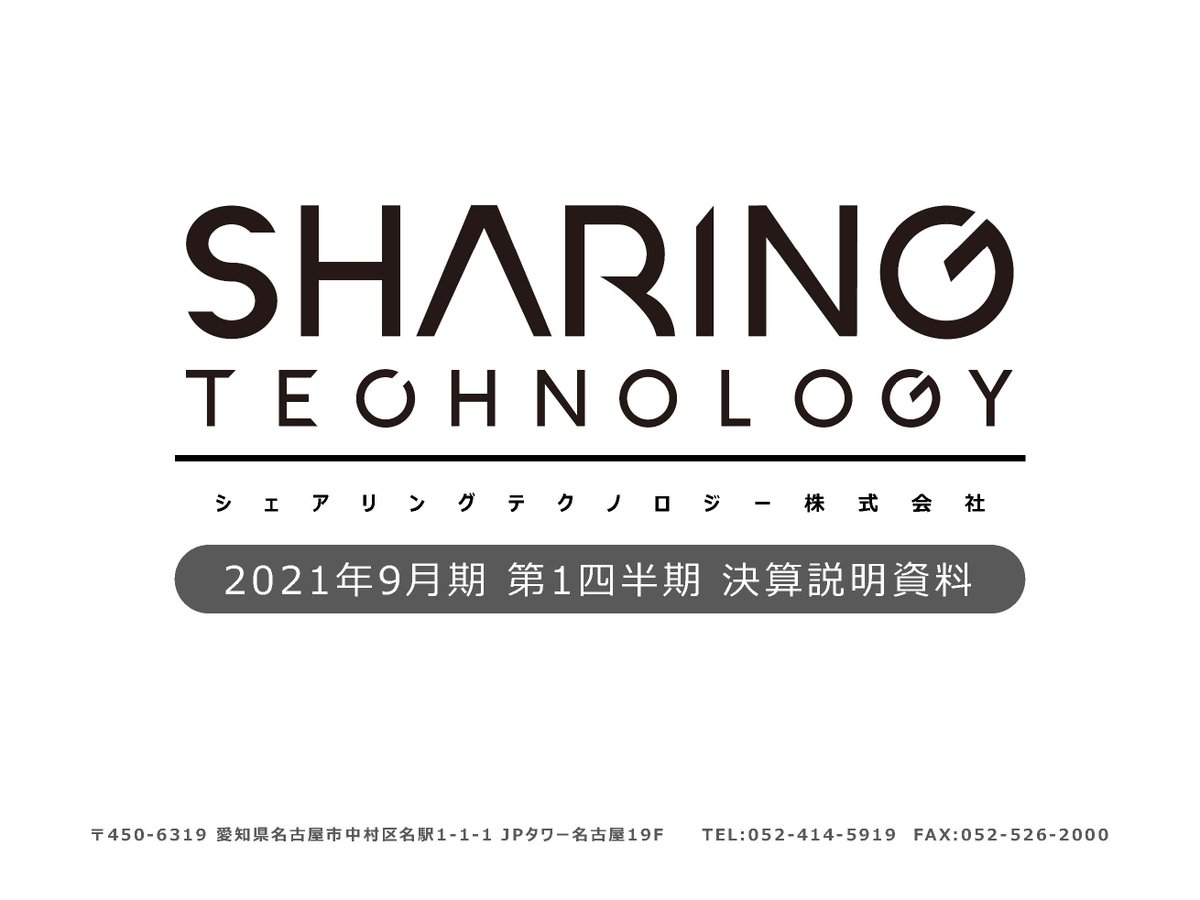 リング テクノロジー シェア