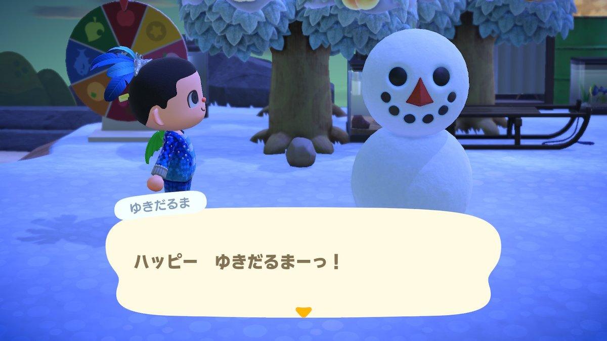 あつまれ どうぶつ の 森 雪だるま