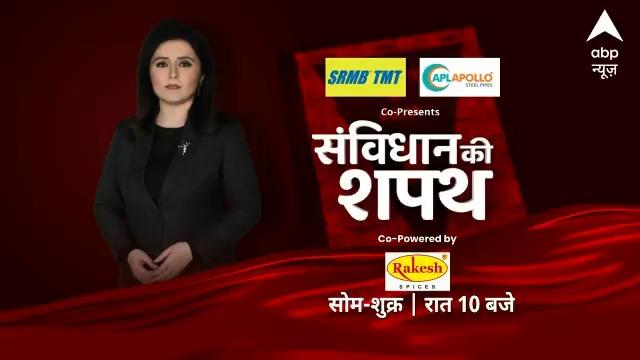अब हर बात कसी जाएगी  उस किताब की कसौटी पर   जो है हमारा संविधान  देखिए #SanvidhanKiShapath आज से सोमवार से शुक्रवार रात 10 बजे  @romanaisarkhan के साथ @ABPNews पर