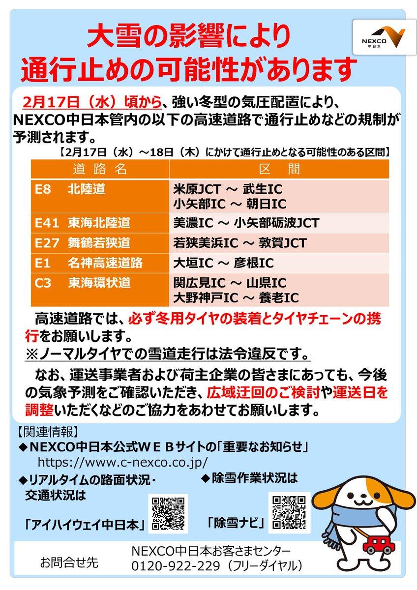通行止め 情報 道 北陸 カメラ・道路情報