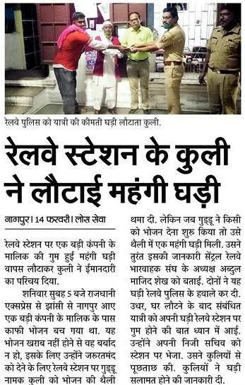 रेलवे स्टेशन के कुली ने लौटाई महंगी घड़ी।