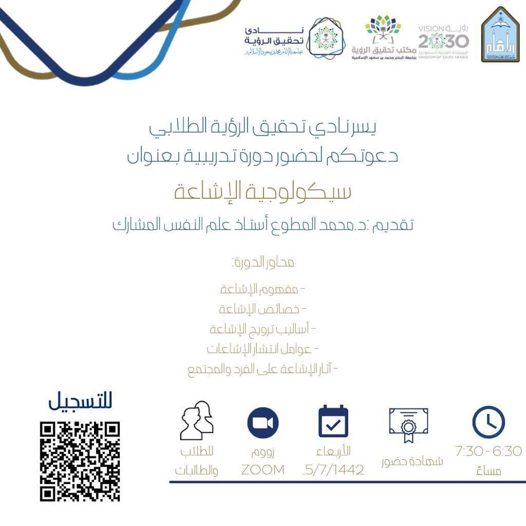 بنات جامعة الإمام Imamm Girls Twitter