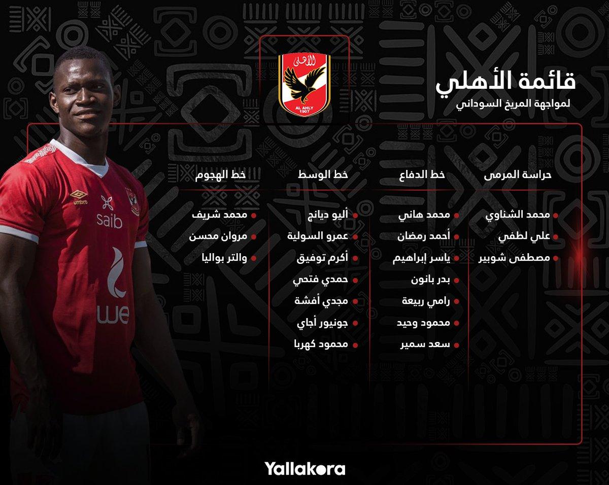 عودة محمود وحيد ورامي ربيعة، وغياب 7 لاعبين عن قائمة الأهلي لمواجهة المريخ السوداني بدوري أبطال أفريقيا 🦅