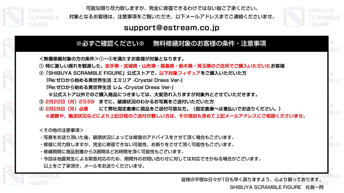 【お知らせ】福島県沖を震源地とする地震で被災された、全ての皆様に心よりお見舞い申し上げます。  「大切なフィギュアが壊れてしまった」というお声を複数拝見し、この度対象のお客様の当社製品を無償で修理対応させて頂きたく存じます。  対象条件、ご注意事項はツイート内画像をご覧ください。