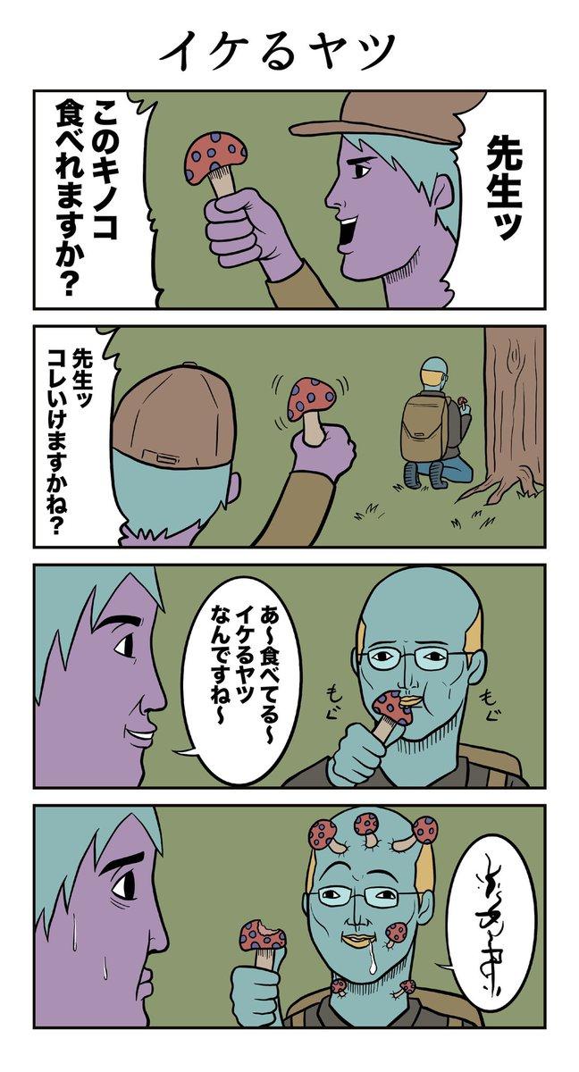 キノコ 王 の 山梨