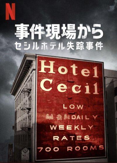 セシル ホテル 事件