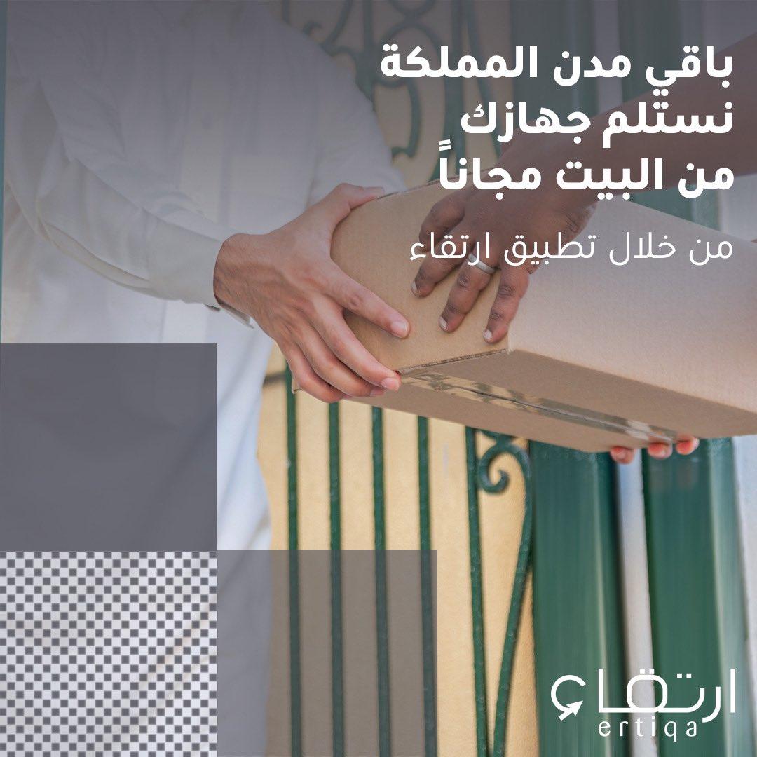 باقي مدن المملكة 🌍  نستلم جهازك من بيتك مجاناً  حمل #تطبيق_ارتقاء وتبرع الآن ⬇️