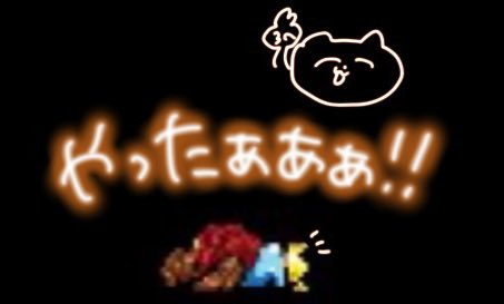 Jump King 無事クリア〜!  楽しかったね( ˶ ᷇   ᷆ ˵ ) #生おかゆ
