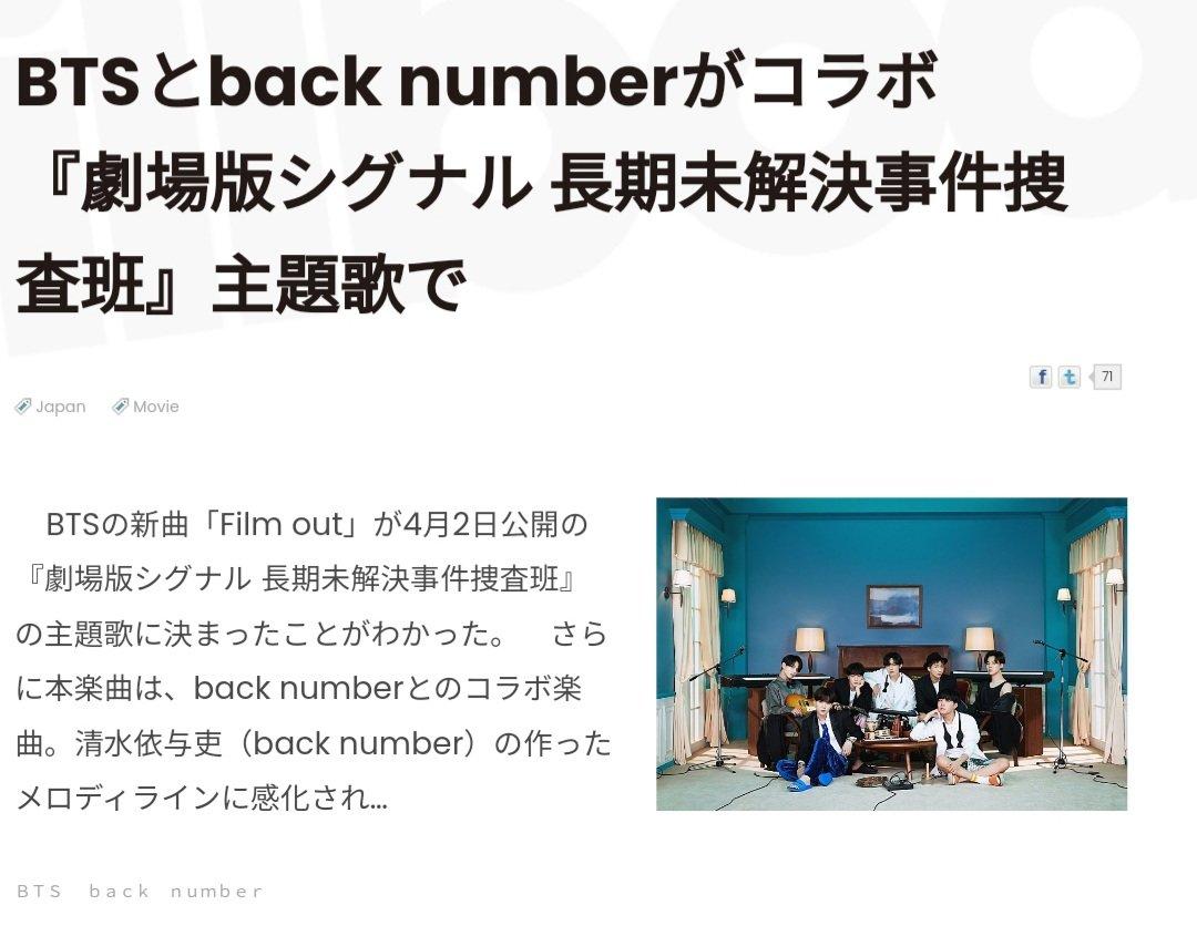 Backnumber bts