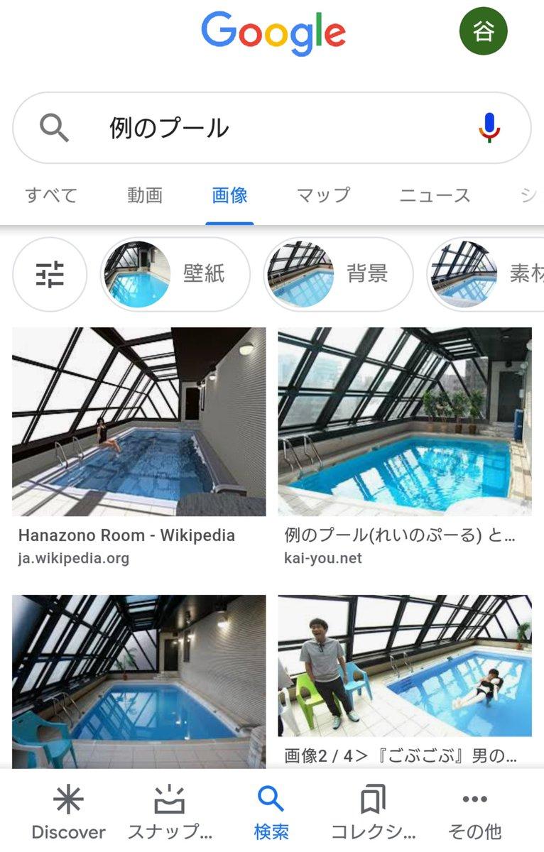 """tanigawa nisin🌔 on Twitter: """"「例の浜辺」に準えると「例のプール」に ..."""