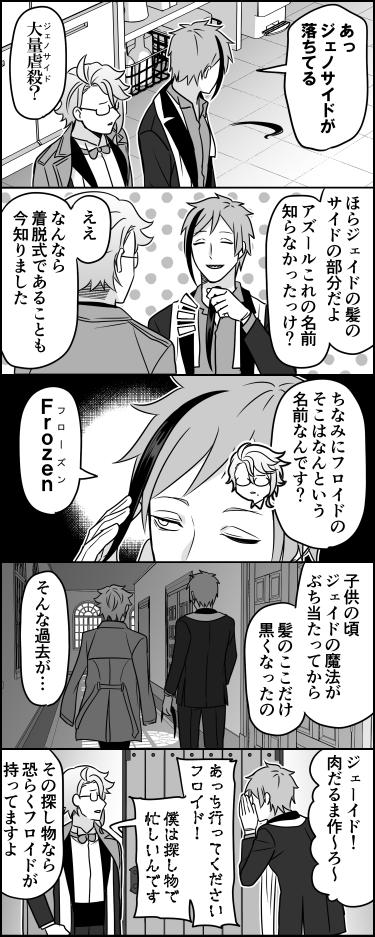 がんばれジェイド!