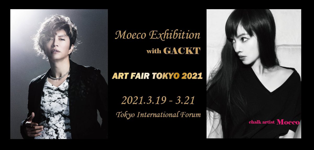 2021 アート フェア 東京