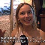 「日本酒は最高」と答える外人さん。飲めない人は羨ましい限り?