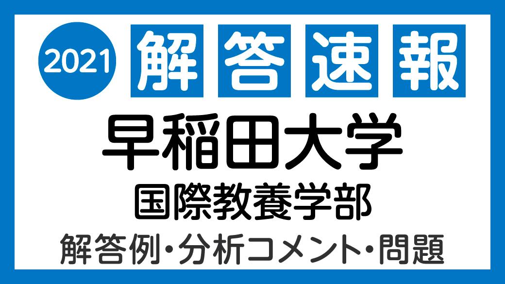 解答 速報 早稲田