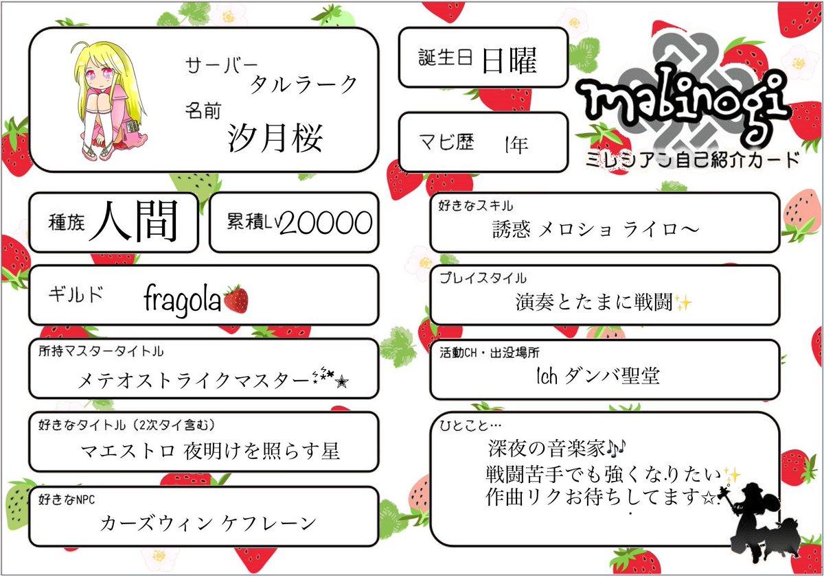🎼汐月桜さんの投稿画像