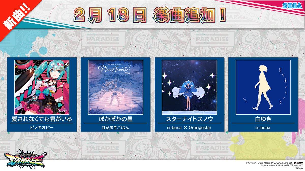 【2/18(木)「niconico」楽曲追加!】 18日(木)より、マジカルミライ2020テーマソング「愛されなくても君がいる」や、冬にピッタリな「ぽかぽかの星」「スターナイトスノウ」「白ゆき」の合計4曲がチュウニズムに追加されるよ! chunithm.sega.jp/news/2021-02-1…
