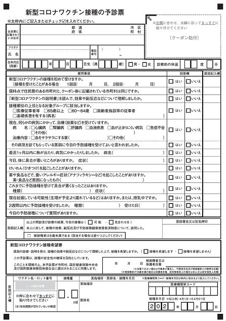 新型コロナウイルスワクチン接種問診票